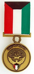 Kuwait Liberation Full Size Medals